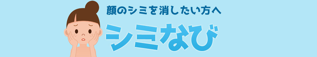 シミ取り放題なび|シミ取りレーザーのおすすめクリニック【1万円で打ち放題?】